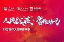 """人民智作高额奖金全网征集战""""疫""""内容精品"""