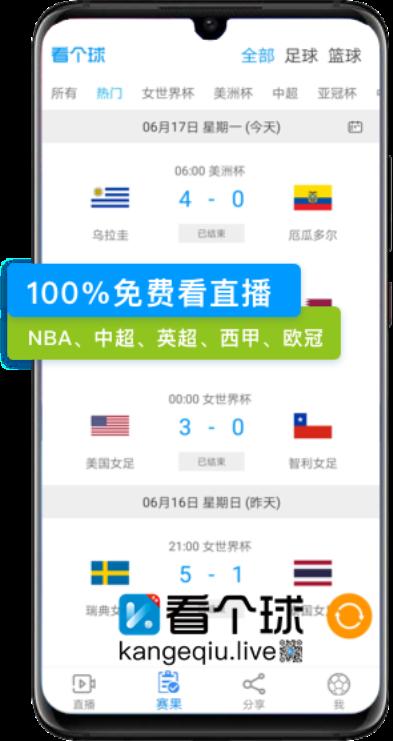 看个球app破解版 永久免费看足球篮球视频直播