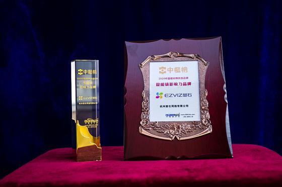 """再添荣耀 萤石获评中国建材网中楹榜""""智能锁影响力品牌"""" 复制"""