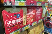 午报 | 天猫超市否认大数据杀熟;iPhone11全球供应紧张