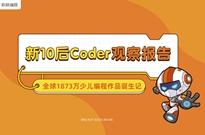 核桃编程行业首发《新10后Coder观察报告》:7-12岁青少年成少儿编程主力军