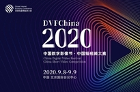 2020中国数字影像节暨中国短视频大赛将于9月在京举办