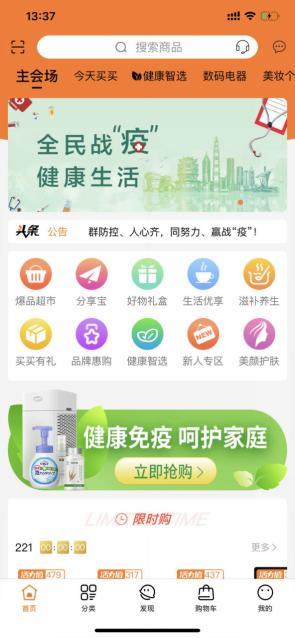 """新电商行业又出黑马 """"今天买买""""会员电商平台上线"""