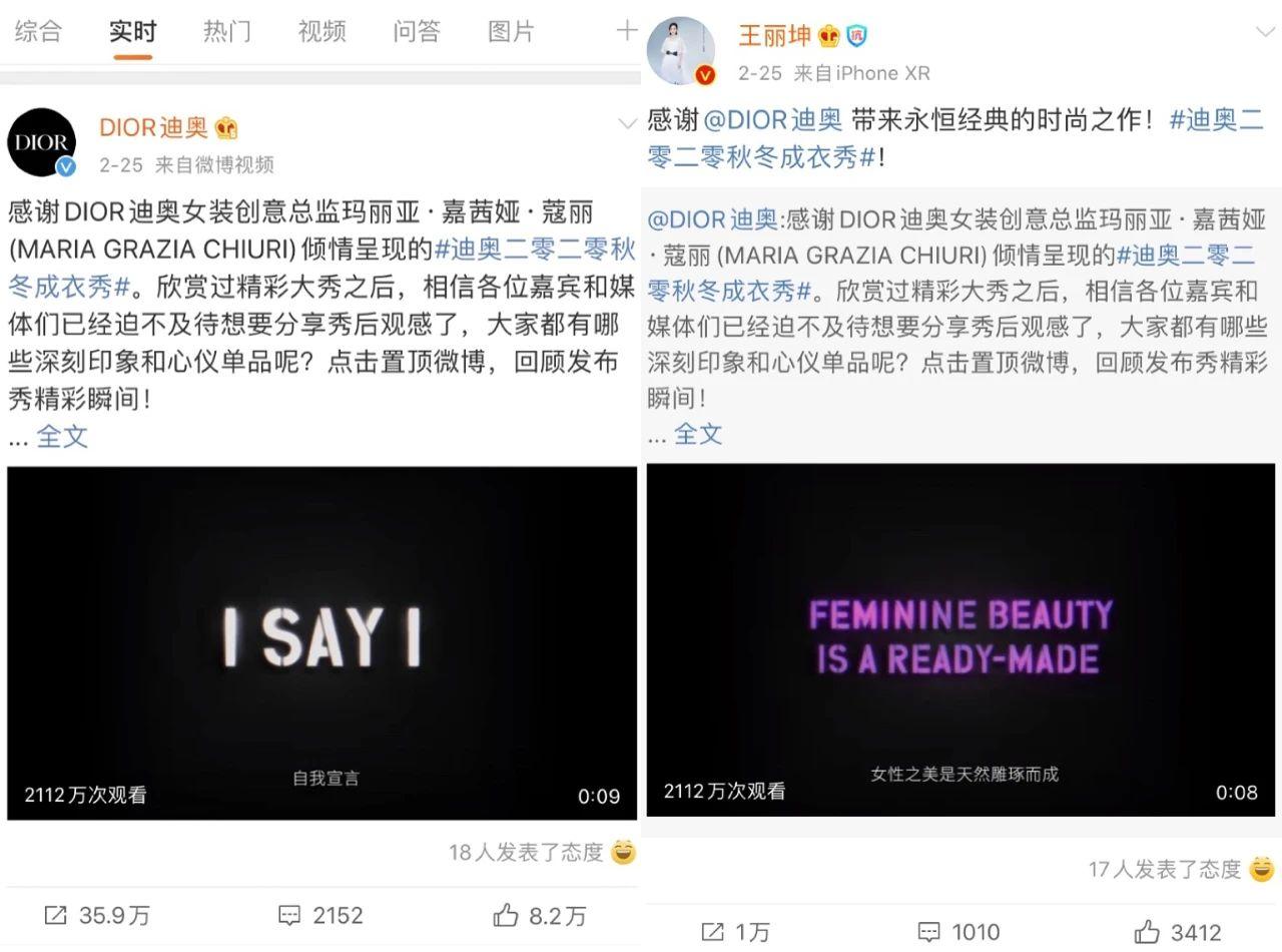 """迪奥2020秋冬成衣秀 : 奢侈品牌如何""""云""""上破局"""