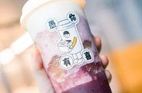 午报 | 喜茶回应多款产品涨价;华为发布国行版P40系列,售价4188元起