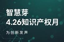 智慧芽4.26全球知识产权日系列活动,等你来参加!