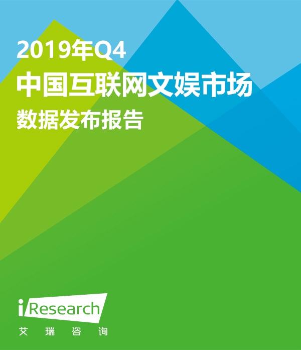 2019Q4中国互联网文娱市场数据发布报告