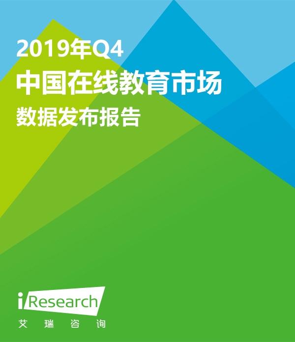 2019Q4中国在线教育市场数据发布报告