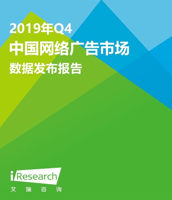2019Q4中国网络广告市场数据发布报告