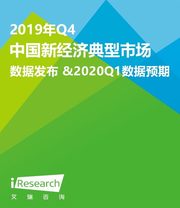 2019Q4中国新经济典型市场数据发布 &2020Q1数据预期