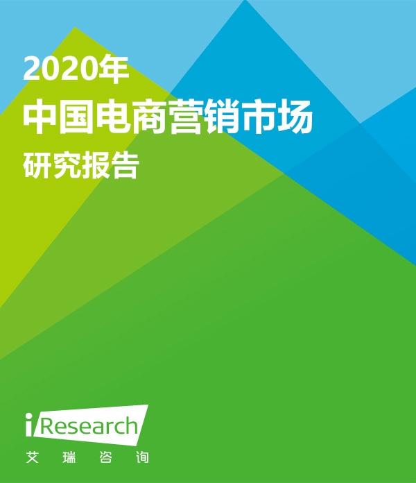 2020年中国电商营销市场研究报告