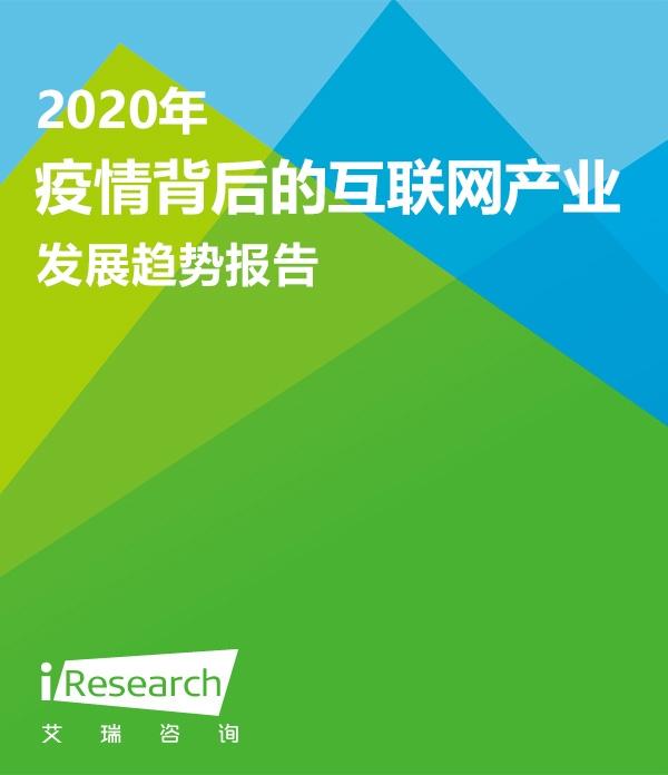 留存与未来 - 疫情背后的互联网产业发展趋势报告