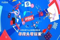 不只是玩个痛快!更潮流的努比亚发布努比亚Play 5G手机及生态产品发布