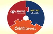 午报 | 原百度云总经理尹世明离职;物美收购麦德龙中国完成股权交割