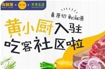 """黄磊创始品牌""""黄小厨""""入驻本来生活网,为百万吃客谋福利"""
