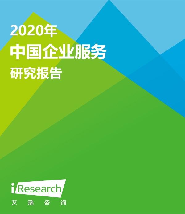 2020年中国企业服务研究报告