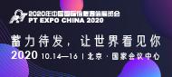 2020年中�����H信息通信展�[��