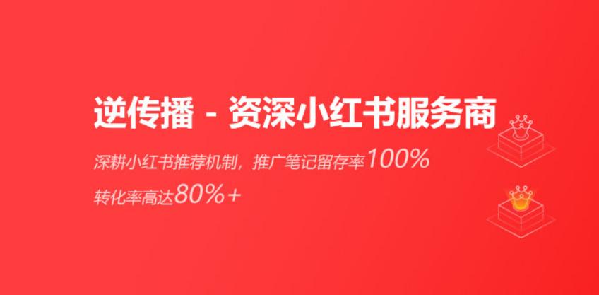 逆传播小红书618推广活动.png