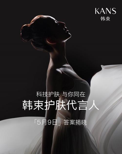 韩束携手全新护肤代言人佟丽娅,开启科技与美的新碰撞!