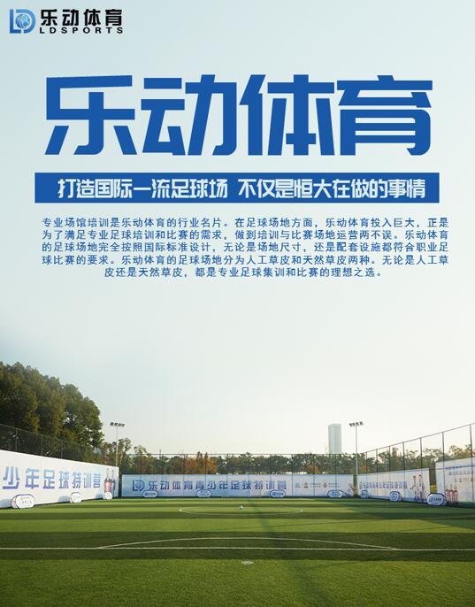 打造国际一流足球场乐动体育也正在努力