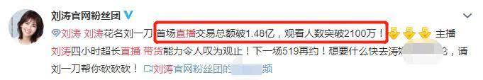刘涛直播战报曝光:超2100万人观看 带货1.48亿