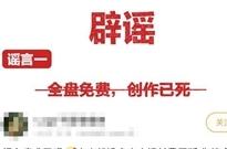 """阅文发布六大辟谣!互联网大平台都会""""店大欺客""""吗"""