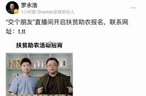 罗永浩宣布锤子科技t.tt域名新用途:扶贫助农
