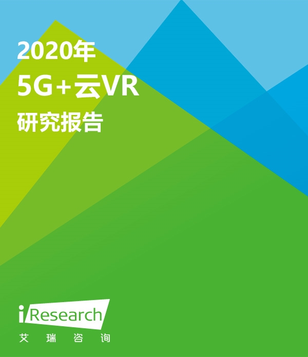 湖光秋月两相和—2020年5G+云VR研究报告
