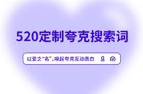 夸克520上线花式表白玩法 即将拍出首个专属搜索页面