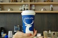 午报 | 瑞幸咖啡仍在快速开店;李彦宏将在百度App直播