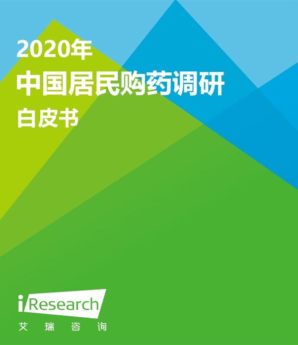 2020年中国居民购药调研白皮书