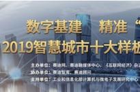 """数字基建 精准""""智""""城―2019智慧城市十大样板工程评选启动"""
