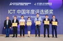 寻找ICT中国样本―ICT中国2020年度评选案例申报启动