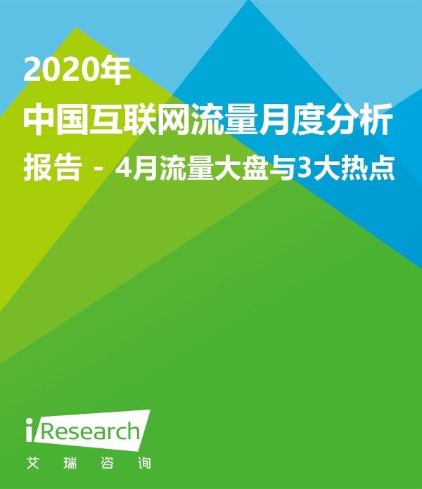 中国互联网流量月度分析报告—4月流量大盘与3大热点