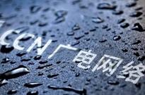 五分快3+联通VS移动+广电,中国五分快3业变局开始了