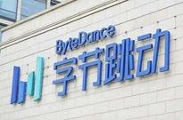 外媒:字节跳动计划将公司国际业务核心移到海外