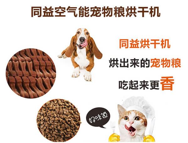同益空气能宠物粮烘干机