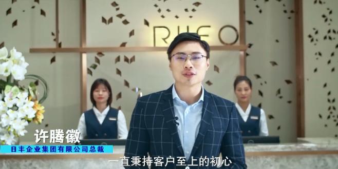 日丰卫浴 全新品牌宣传片