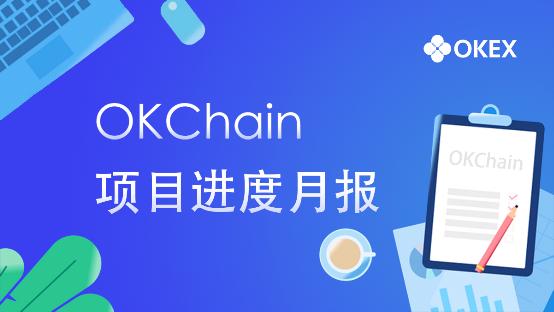 OKEx公链OKChain测试网已升级至0.10版本