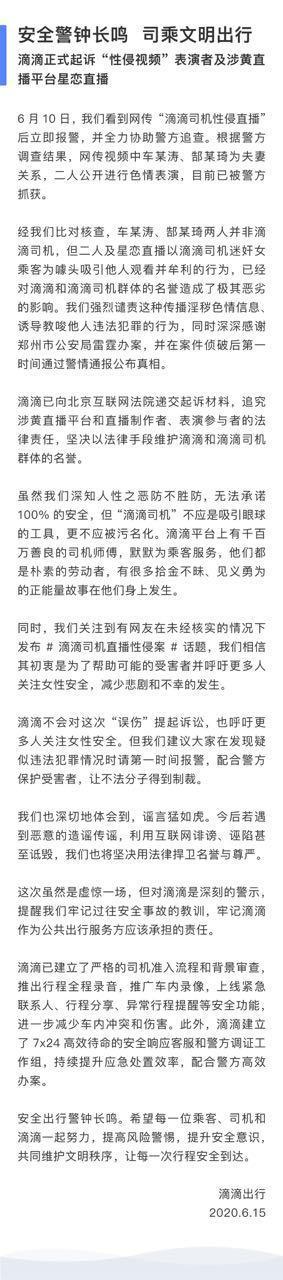 滴滴起诉性侵视频表演者及涉黄直播平台星恋直播