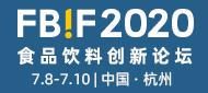 FBIF2020食品饮料创新论↑坛