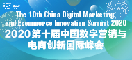 2020第十※届中国数字营销与电商创新国际峰会