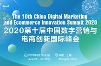 前方高能 | 第十届中国数字营销与电商创新国际峰会将于上海硬核登陆
