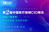 MCS2020 第二届中国医疗器械CIO峰会正式启动!