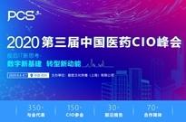 PCS2020 第三届中国医药CIO峰会正式启动!