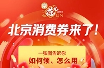 北京发放122亿元消费券 6月6日起可通过京东APP领取