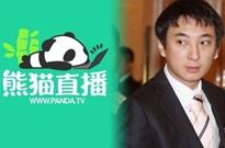 王思聪旗下熊猫互娱破产�拍卖,福袋51元起拍