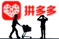 """拼多多宣布加码618:补贴不设上限 启动""""618超拼夜""""晚会"""