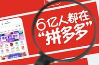 午报 | 拼多多:618没有定金和预售;微信推出寄收快递服务