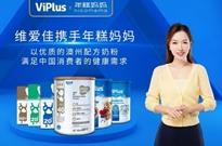 KOL传播+全民种草 维爱佳(ViPlus)发力内容营销